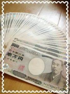 お金との付き合い方 人生を変える方法