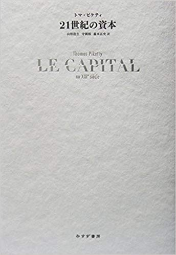 資産家の学校 トマ・ピケティ 21世紀の資本