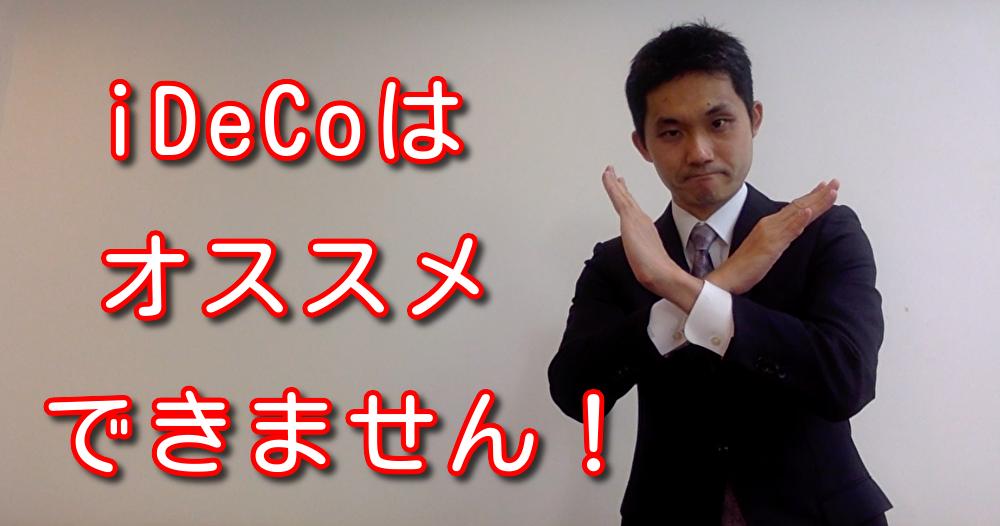 資産形成 資産家の学校 中野究 iDeCo イデコ