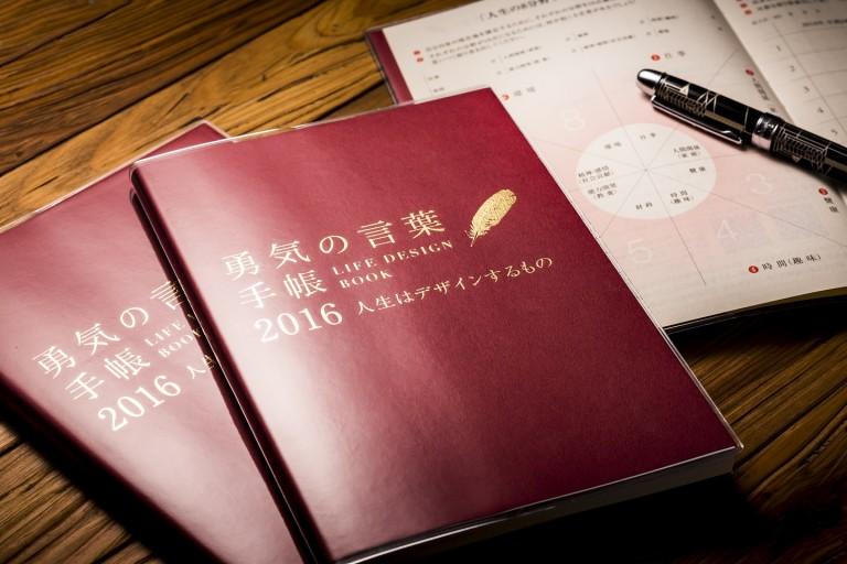 勇気の言葉 手帳