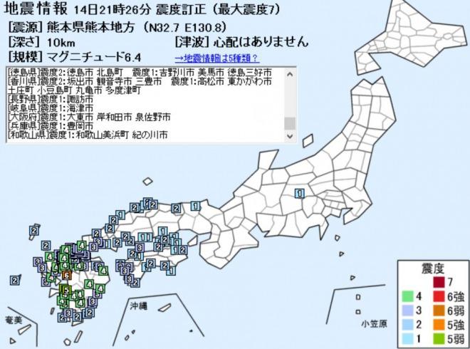 熊本での大地震発生の関連情報
