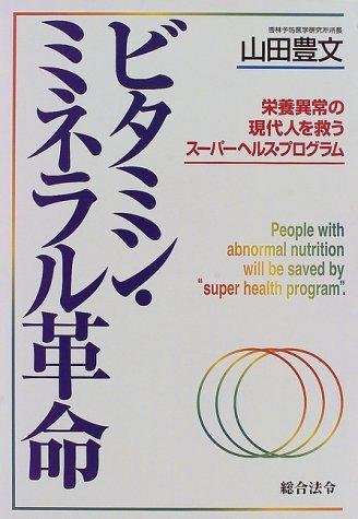 ビタミン・ミネラル革命 健康コミュ