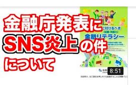 資産家の学校 資産形成 中野究 金融庁発表 年金