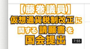 資産家の学校 資産形成 中野究 藤巻議員 仮想通貨税制改正