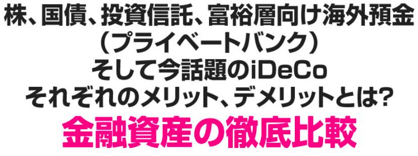 金融資産 株 国債 投資信託 プライベートバンク iDeCo リタイア金融資産 中野究