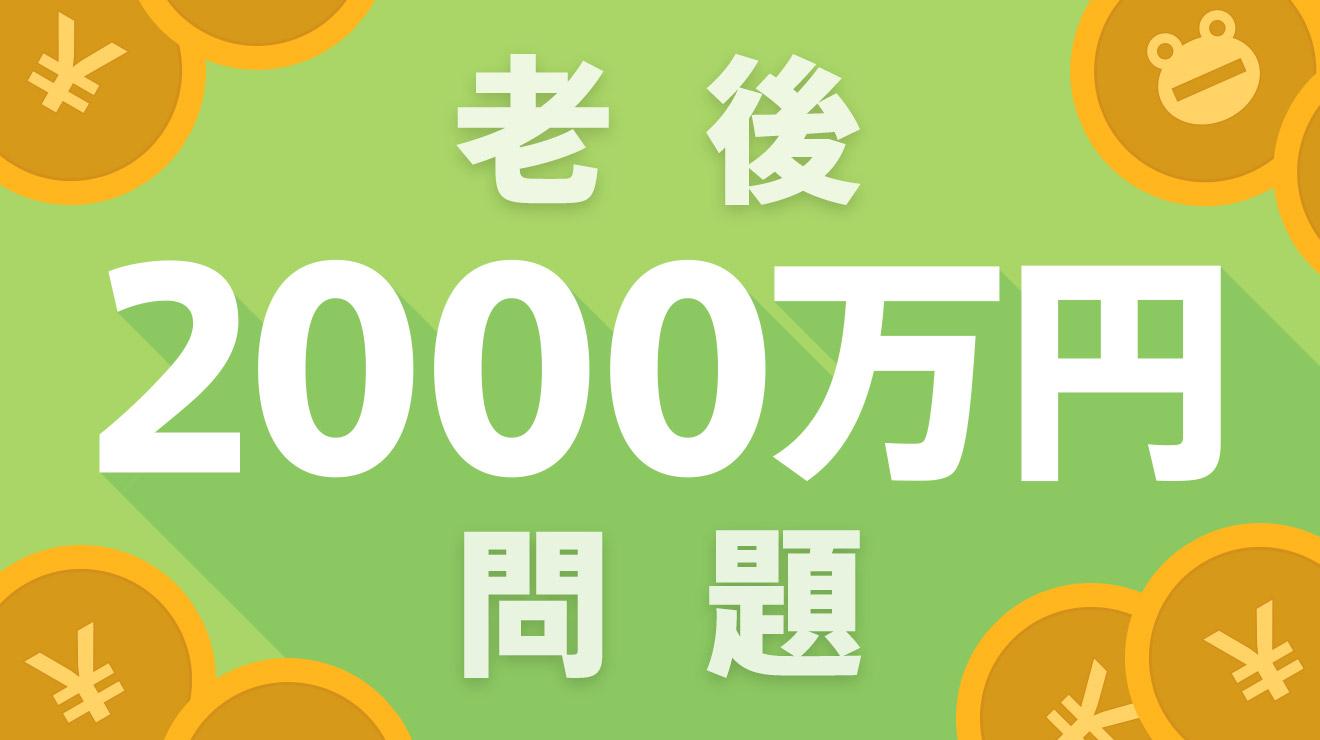 資産家の学校 中野究 老後2000万円問題